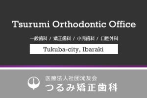 医療法人社団洸友会 つるみ矯正歯科 Tsurumi Orthodontic Office