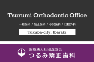 つくば市二の宮 つるみ矯正歯科 Tsurumi Orthodontic Office