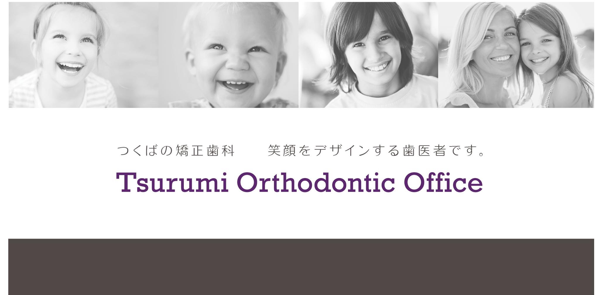 茨城県つくば市の矯正歯科