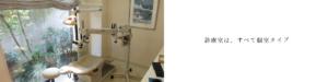 つくば・土浦エリア(茨城県南)で歯並び治療、歯科治療をするならつるみ矯正歯科-茨城県つくば市二の宮-tsurumi-kyousei.com-029-858-5505-01