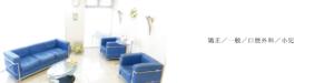 つくば・土浦エリア(茨城県南)で歯並び治療、歯科治療をするならつるみ矯正歯科-茨城県つくば市二の宮-tsurumi-kyousei.com-029-858-5505-02