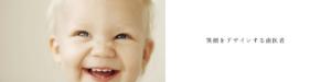 つくば・土浦エリア(茨城県南)で歯並び治療、歯科治療をするならつるみ矯正歯科-茨城県つくば市二の宮-tsurumi-kyousei.com-029-858-5505-04