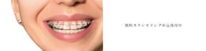 つくば・土浦エリア(茨城県南)で歯並び治療、歯科治療をするならつるみ矯正歯科-茨城県つくば市 矯正治療相談 当院HPより24時間オンライン無料カウンセリング申込受付中