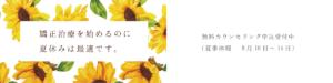 つくば・土浦エリア(茨城県南)で歯並び治療、歯科治療をするならつるみ矯正歯科-茨城県つくば市二の宮-tsurumi-kyousei.com-029-858-5505-06