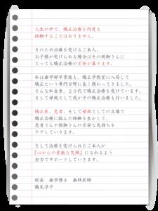 茨城県 矯正歯科 矯正医による無料相談 カウンセリングはオンラインフォームから