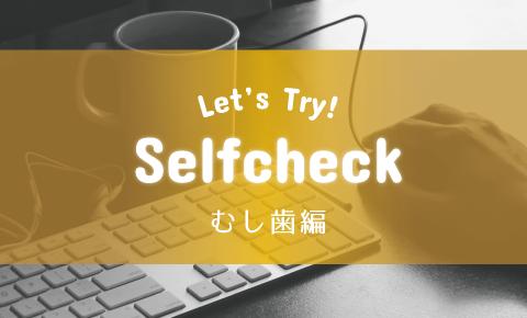 tsurumi-kyousei-selfcheckむし歯治療リスク