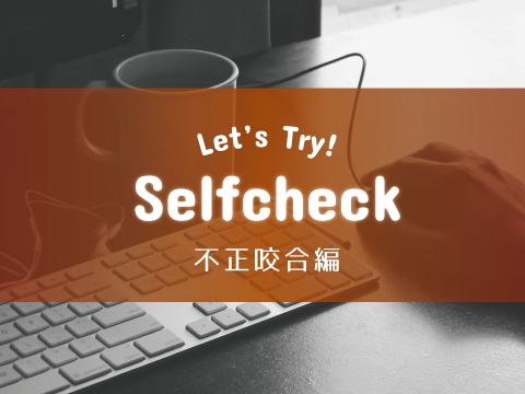 tsurumi-kyousei-selfcheck不正咬合リスク