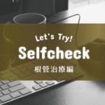tsurumi-kyousei-selfcheck根管治療リスク