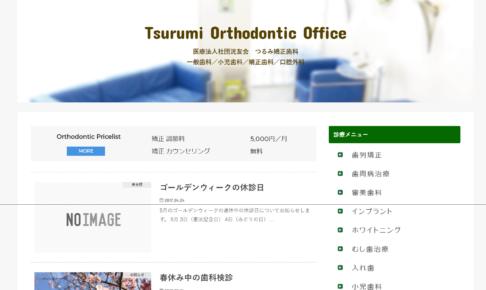 つくばの矯正歯科 つるみ矯正歯科のサイトリニューアルオープン